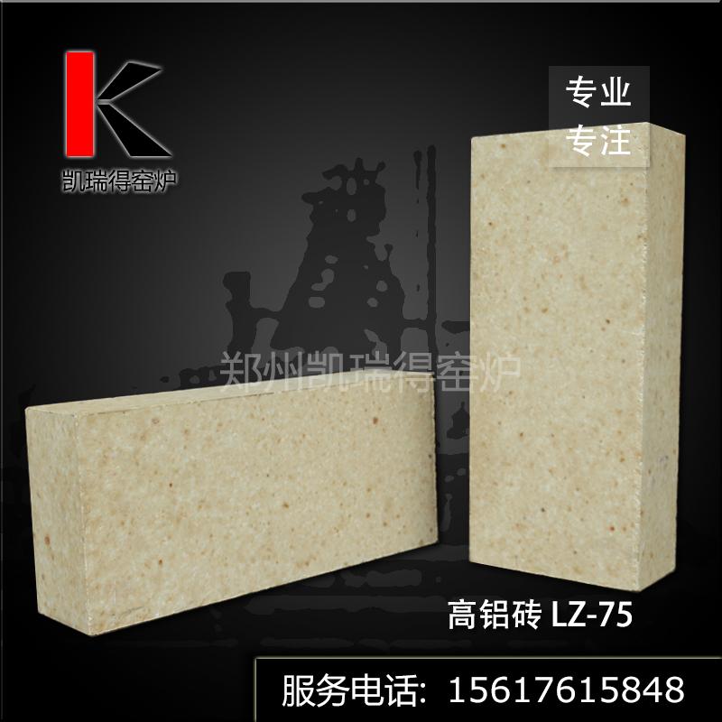 高鋁磚-LZ75-3.jpg