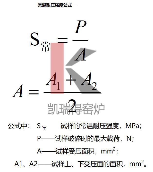 常温耐压公式1.jpg