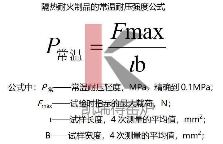隔热耐火制品常温耐压强度公式.jpg