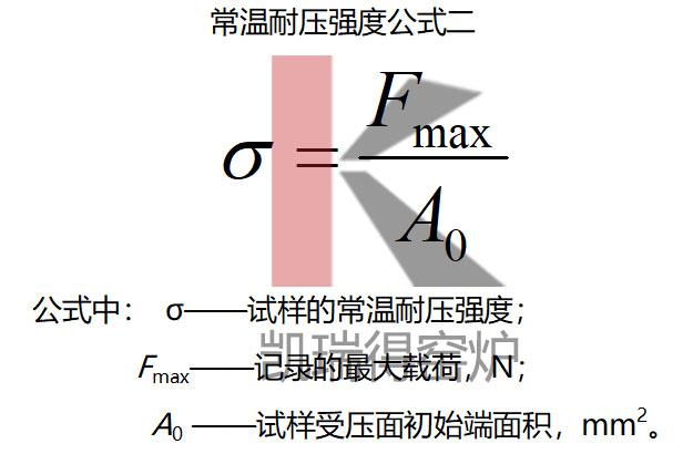 常温耐压公式2.jpg