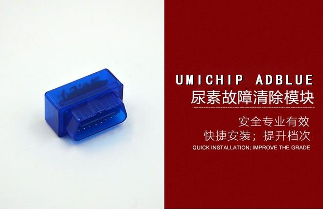 Unichip ADBLUE.jpg