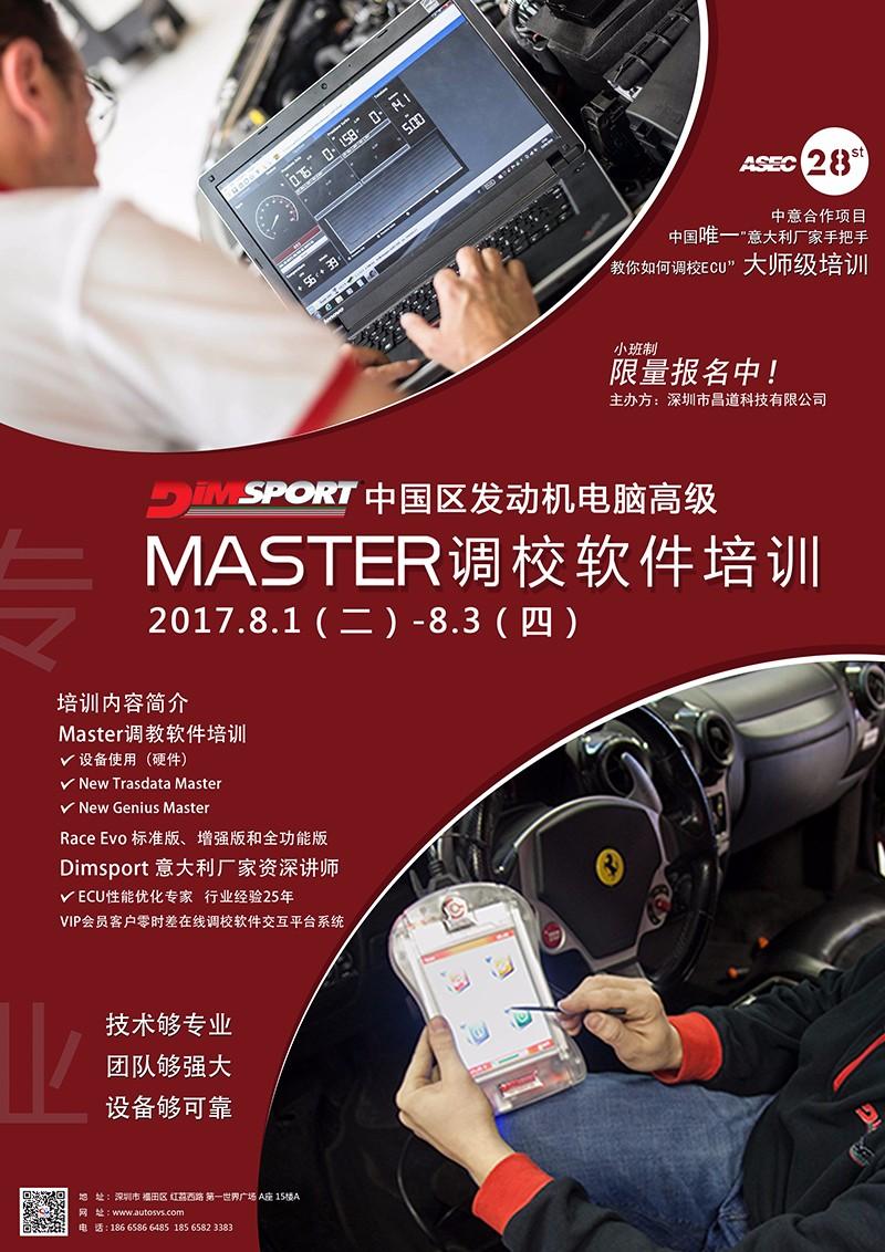 28th-DIMSPORT发动机电脑高级Master调较软件培训海报-3.jpg