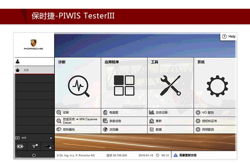 Porsche-PIWIS-TesterIII--详情_06.jpg