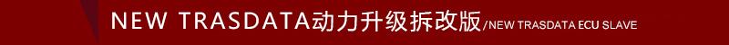 NT-拆改版.jpg