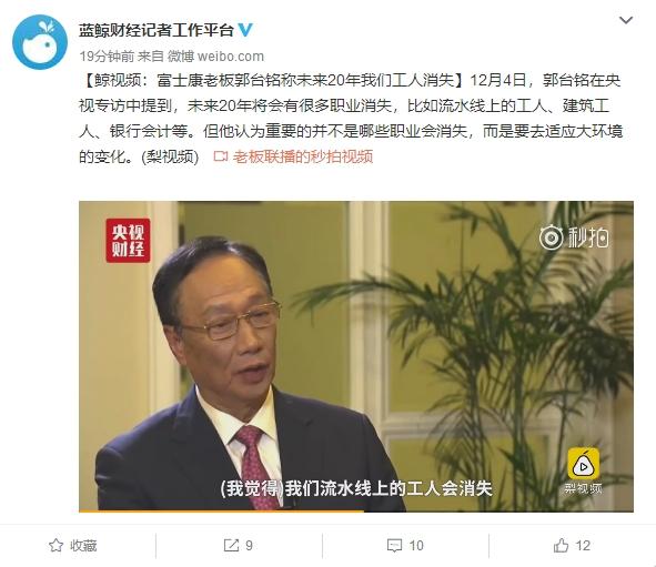 郭台铭:富士康流水线工人将在未来 20 年消失