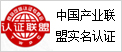 中国产业联盟实名认证