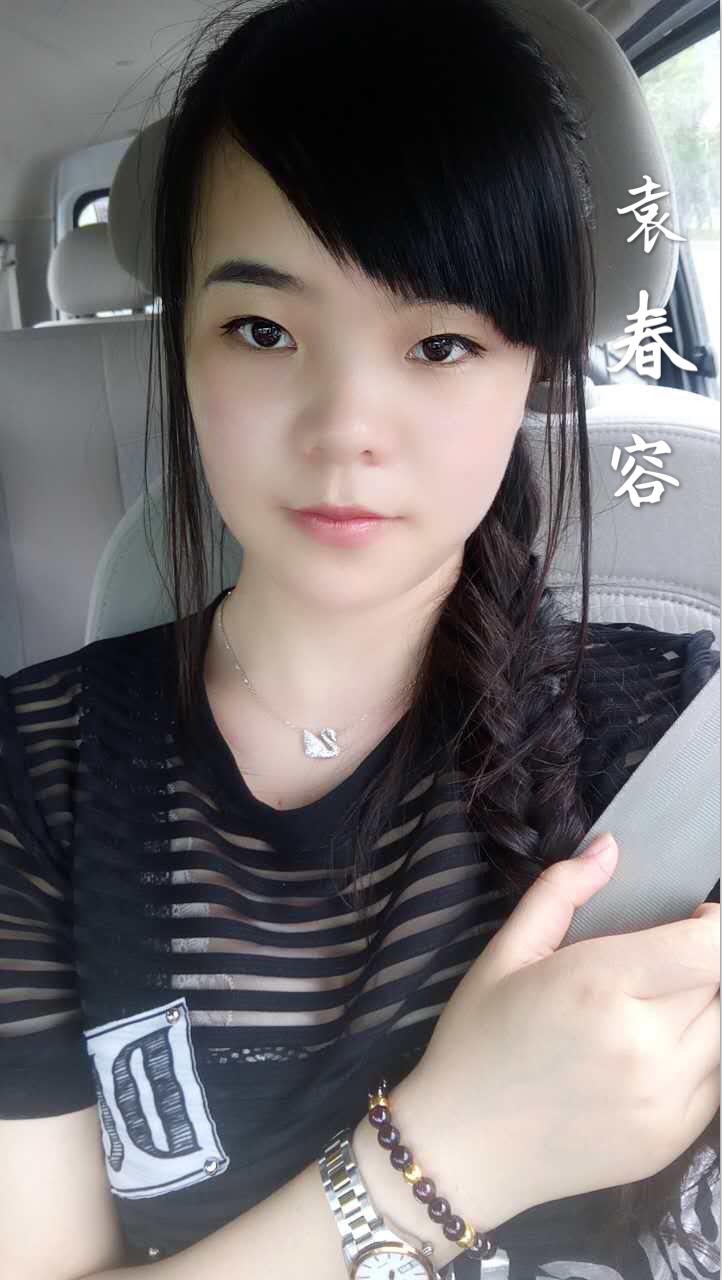 袁春容.jpg