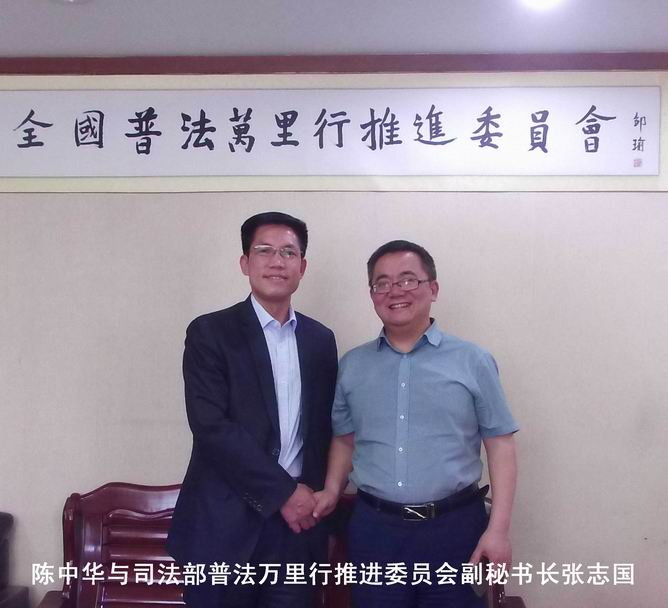 陈中华与司法部普法万里行推进委员会副秘书长张志国.jpg