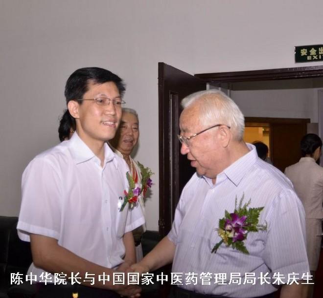 陈中华院长与中国国家中医药管理局局长朱庆生.jpg