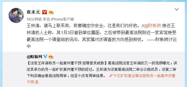 保护崔永元王林清安全 就是保护国家的公信力