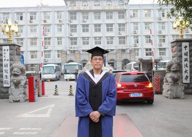 中国政法大学.jpg
