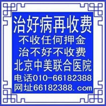 北京中美联合医院.jpg