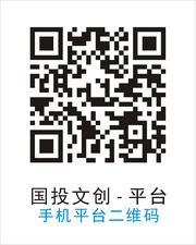 004国投文创-手机平台180P.jpg