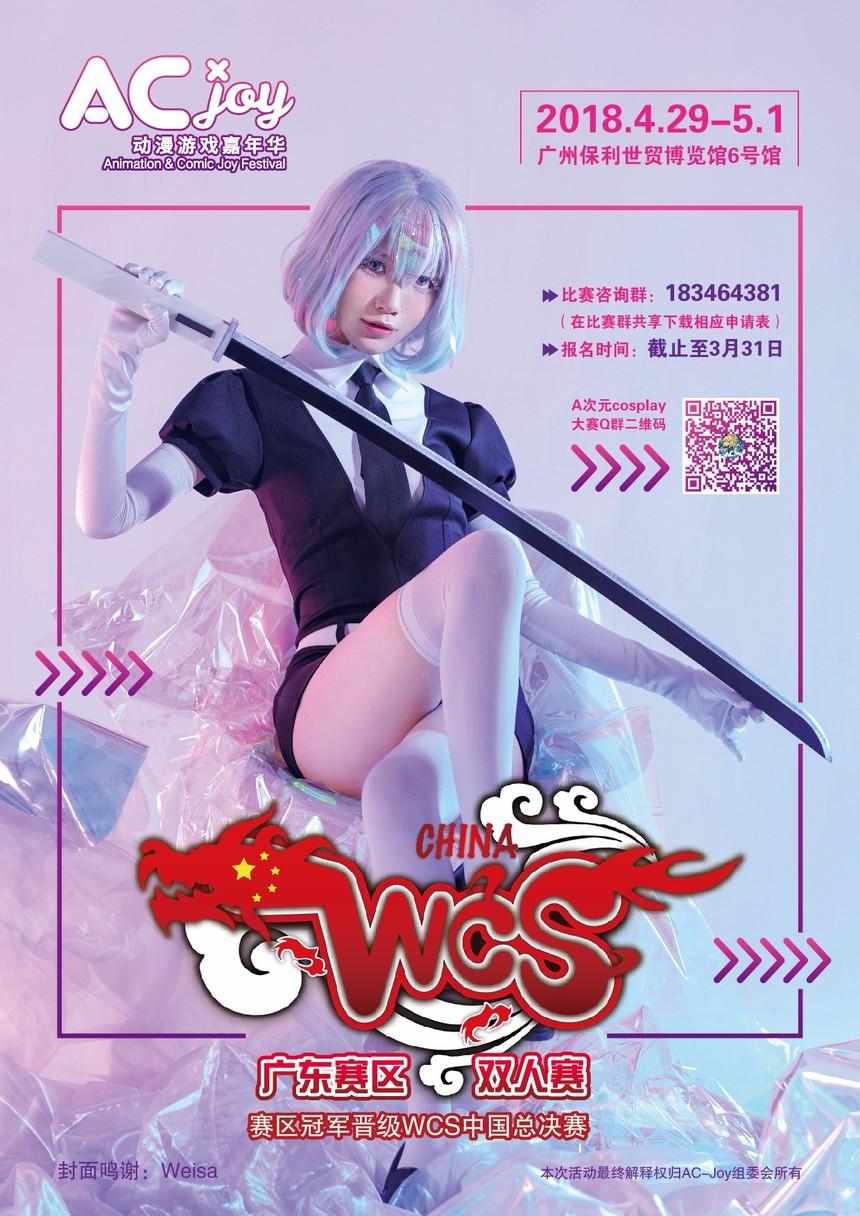 WCS赛事招募海报-01.jpg