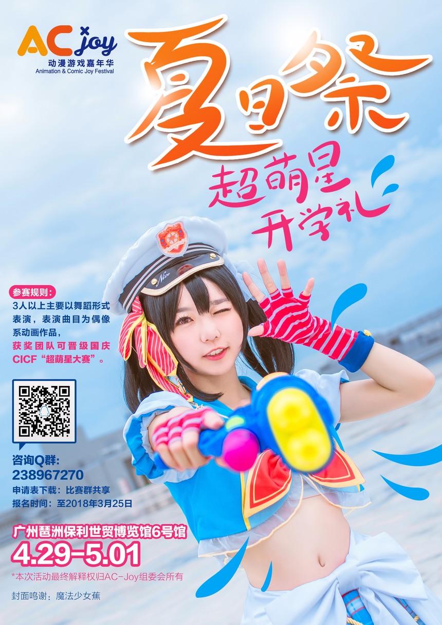 2018ACJ-夏日祭-海报.jpg