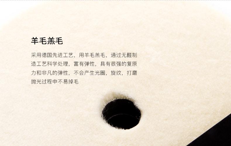 改速羊毛盘(3 2)790_02.jpg