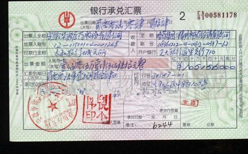 北京承兑汇票贴现