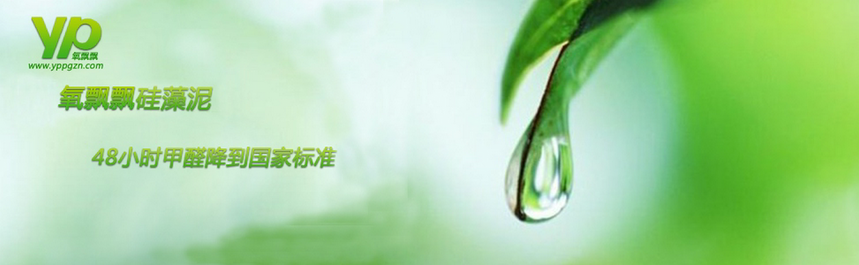 氧雷竞技官方网站雷竞技官方网站泥.png