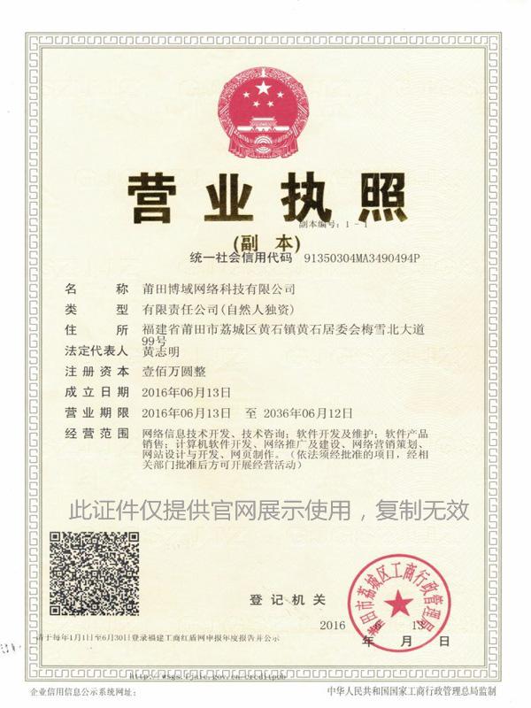 莆田博域网络科技有限公司(副本).jpg