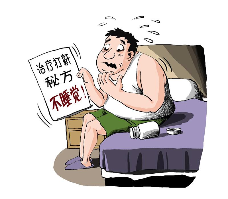 治疗打鼾秘方不睡觉_副本.jpg