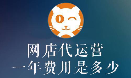 杭州瞄眼网店托管