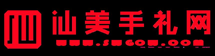 汕美.png