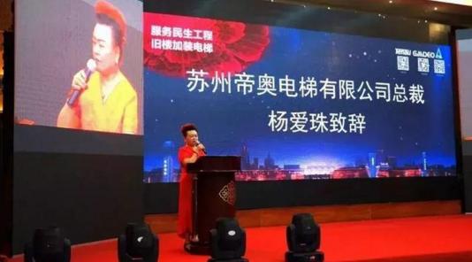 """""""三奥""""旗下电梯产业总裁杨爱珠女士精彩致辞.png"""