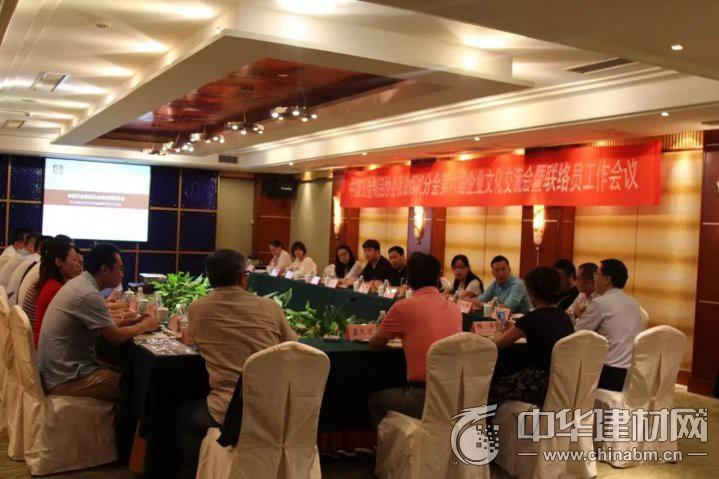 中國五金制品協會吸油煙機分會在杭州·淳安召開第六屆企業文化交流會暨聯絡員工作會議