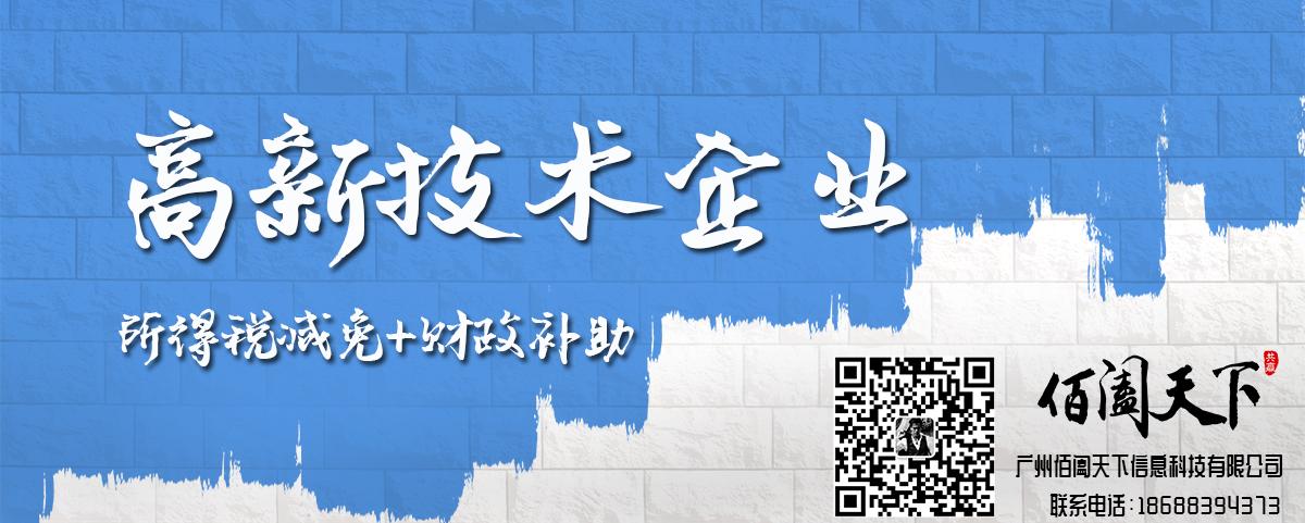 bh高新技术企业+二维码.png