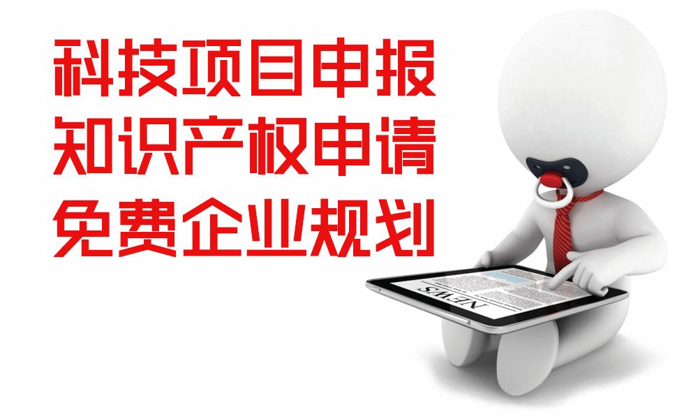 科技项目、知识产权.png