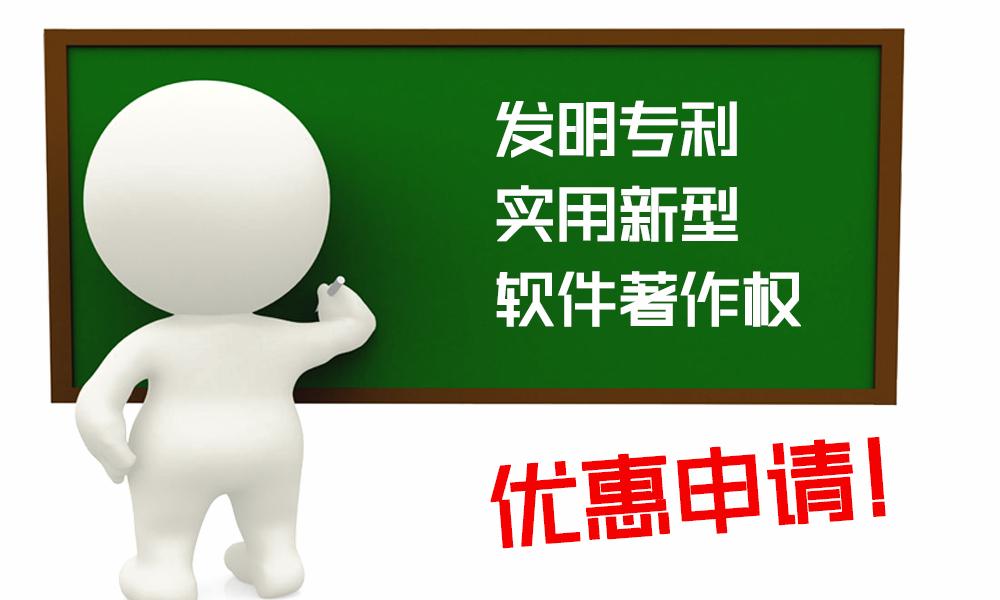 知识产权申请.png