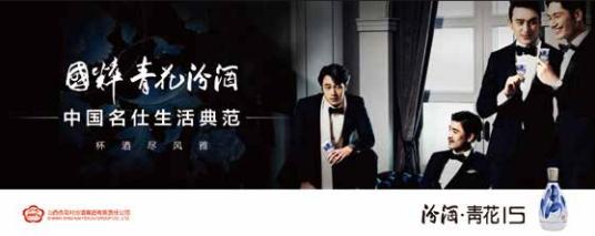 汾酒青花廣告設計.jpg