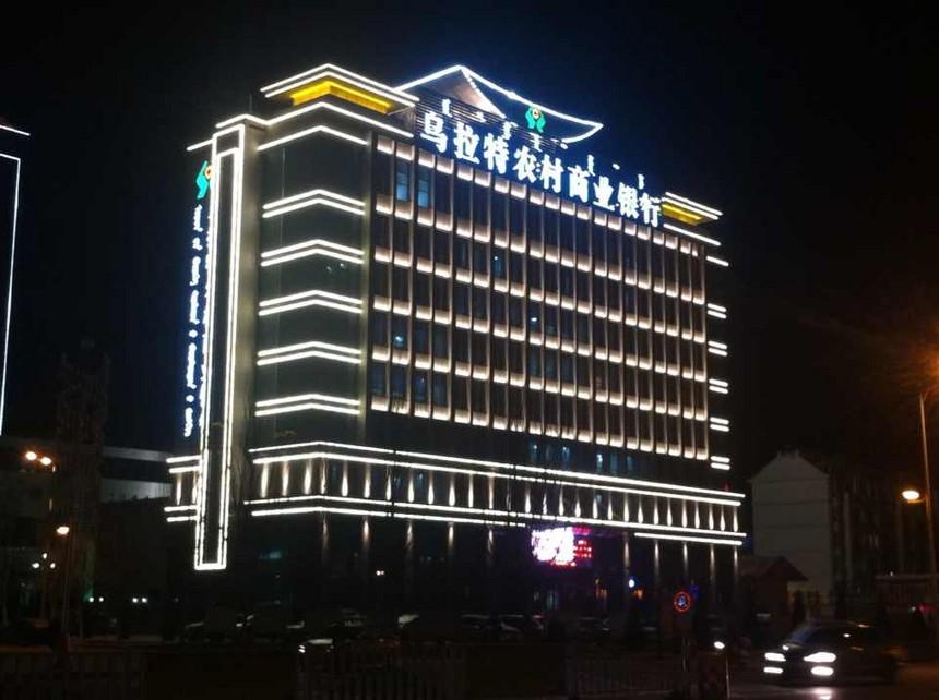 乌拉特银行.jpg