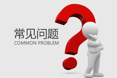 企业网站建设常见问题汇总