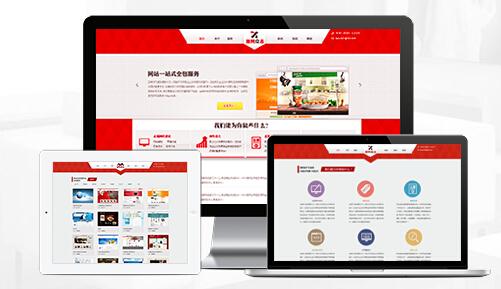 网站建设的发展规划