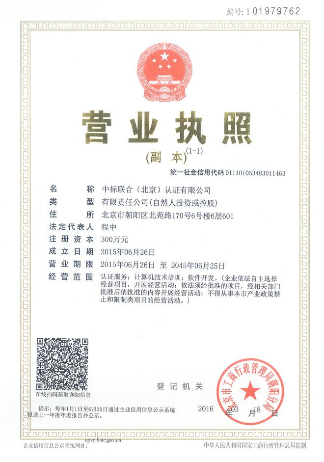 中标北京-营业执照.jpg