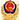 公安徽章.png
