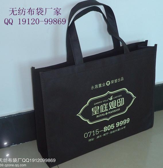 房地产促销无纺布广告袋.png