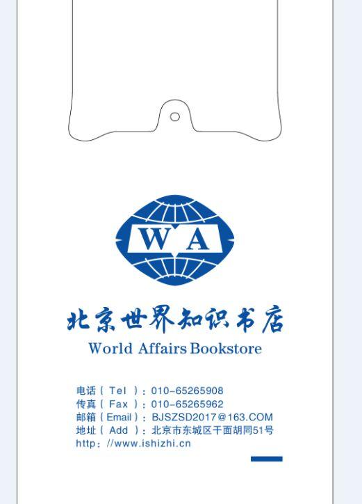 北京世界知識書店購物袋.jpg
