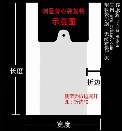 塑料袋尺寸测量方法_副本.jpg