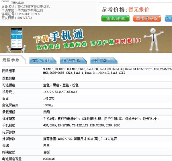 拼红米Note 5A!华为荣耀6C亮相:4G内存999元如何?