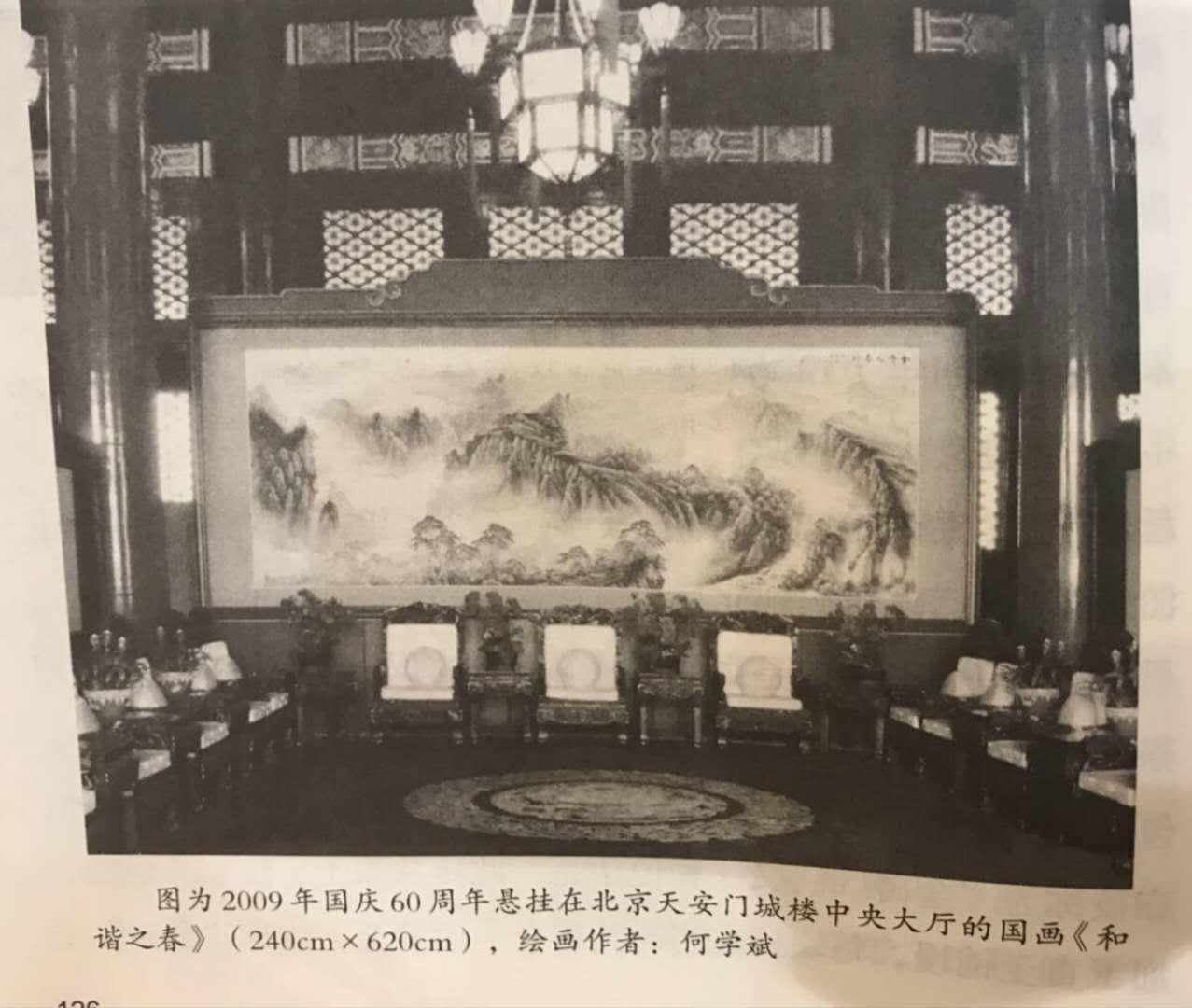 资料图:何学彬作品《和谐之春》在国庆60周年时 被选中挂在天安门城楼中央大厅