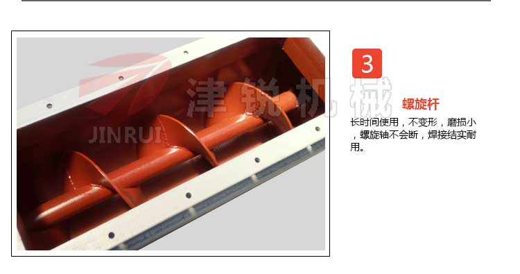 U型槽式螺旋输送机螺旋杆