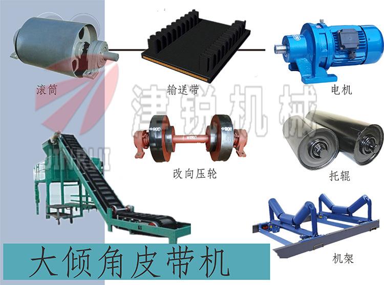 大倾角皮带输送机产品部件