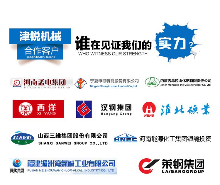 河南津锐机械厂爬坡皮带输送机合作伙伴