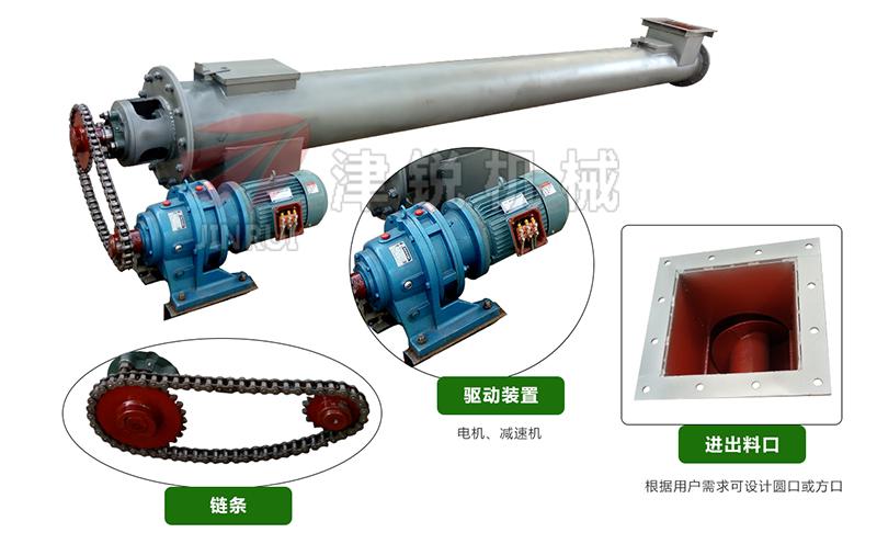 水泥螺旋输送机结构部件