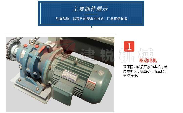 U型槽式螺旋输送机电机