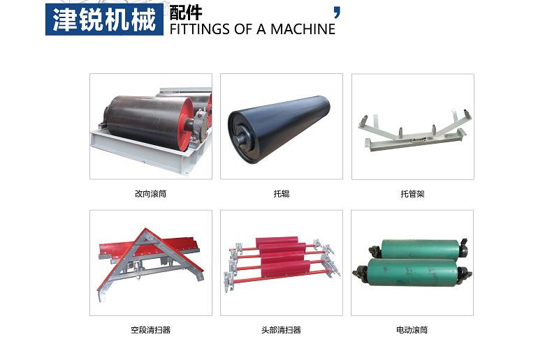 皮带输送机主要部件