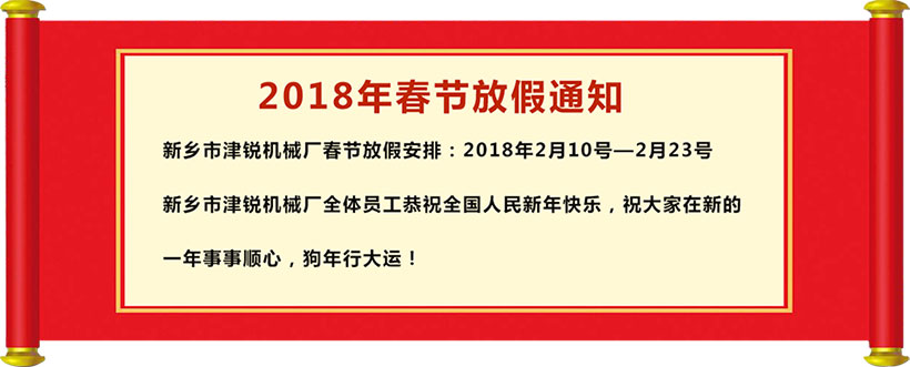 新乡津锐机械厂祝大家新春快乐(放假通知)