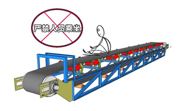 皮帶輸送機十大安全操作規范